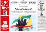 صفحه اول روزنامههای یکشنبه ۲۳ آذر