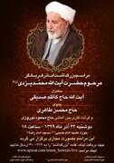 بزرگداشت آیت الله یزدی(ره) در تهران برگزار می شود