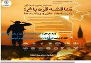 پیش نشست همایش «مناقشه قره باغ» در اردبیل برگزار می شود