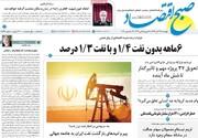 صفحه اول روزنامههای دوشنبه ۲۴ آذر ۹۹