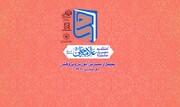 دهمین جشنواره علامه حلی(ره) استان اصفهان برگزار می شود