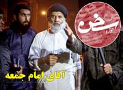 «سخن حوزه» با تیتر «آقای امام جمعه ...» منتشر شد + نسخه PDF