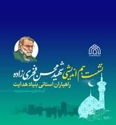برگزاری نشست هماندیشی شهید فخری زاده/ امام محله حاکم و رهبر محله است