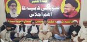 حیدرآباد، شيعہ علماء کونسل پاکستان صوبہ سندھ کا صوبائی اجلاس/ سکھر سے وزیر اعلی ہائوس کراچی تک لانگ مارچ کا اعلان
