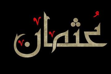 آیا حضرت علی علیه السلام در قتل عثمان نقشی داشتند؟