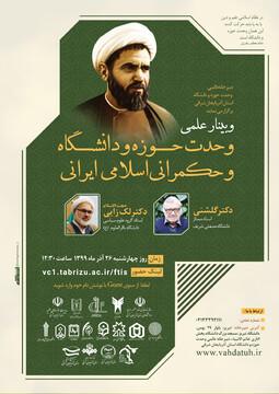 وبینار تخصصی وحدت حوزه و دانشگاه در تبریز برگزار می شود