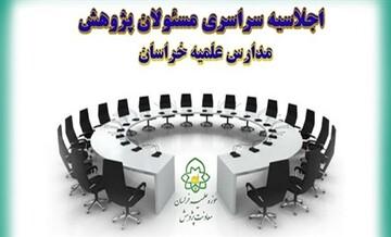 اجلاسیه مجازی مسئولان پژوهش مدارس علمیه خراسان برگزار میشود