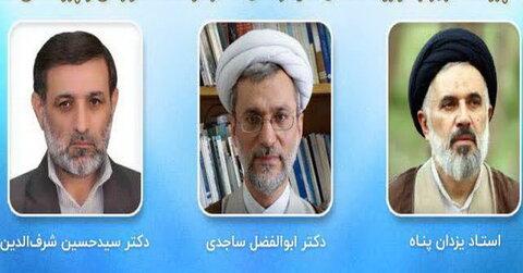 انتخاب ۳ پژوهشگر برتر حوزوی از مؤسسه آموزشی و پژوهشی امام خمینی(ره)