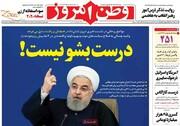 صفحه اول روزنامههای سه شنبه ۲۵ آذر ۹۹