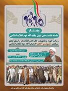 «معنویت و اخلاق» در بیانیه گام دوم انقلاب اسلامی بررسی می شود