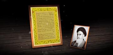 بالفیدیو/ الإمام الخميني من النجف الأشرف يدين التطبيع