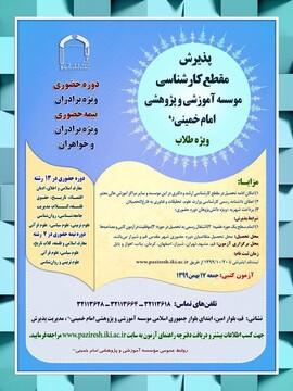 پذیرش مقطع کارشناسی موسسه آموزشی و پژوهشی امام خمینی(ره) ویژه طلاب