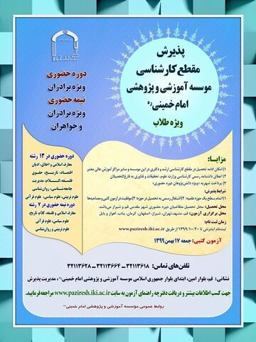 پذیرش مقطع کارشناسی موسسه آموزشی و پژوهشی امام خمینی