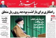 صفحه اول روزنامههای چهار شنبه ۲۶ آذر ۹۹