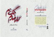 کتاب «موج چهارم جنگ نرم» وارد بازار نشر شد