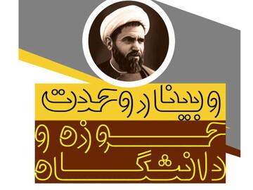 وبینار وحدت حوزه و دانشگاه در مدرسه حضرت زینب(س) یزد برگزار می شود