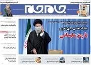صفحه اول روزنامههای پنج شنبه ۲۷ آذر ۹۹