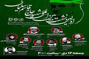 """اولین نشست بین المللی """"سردار شهید حاج قاسم سلیمانی"""" با حضور رهبران مقاومت"""
