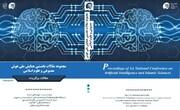 نشست تخصصی هوش مصنوعی و طرح جایگزین برگزار می شود