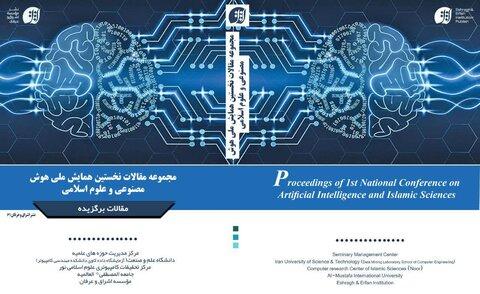 انتشار مقالات همایش ملی هوش مصنوعی و علوم اسلامی