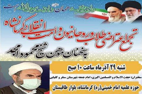 اجتماع اعتراضی امت انقلابی علیه اراجیف « شیخ امجد » در کرمانشاه