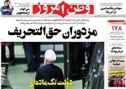 صفحه اول روزنامههای شنبه ۲۹ آذر ۹۹