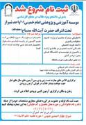 پذیرش مقطع کارشناسی موسسه امام خمینی(ره) شیراز