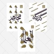 """مجموعه سه جلدی """"سیمای صالحان"""" منتشر شد"""