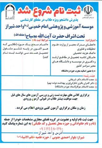 پذیرش طلبه موسسه امام خمینی شیراز