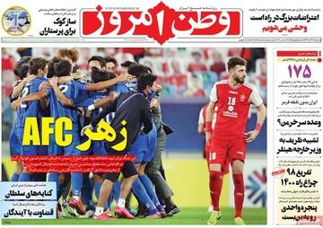 صفحه اول روزنامههای یکشنبه ۳۰ آذر ۹۹