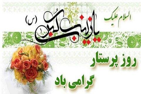 تبریک روز پرستار/همدان