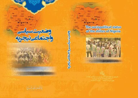 کتاب شیعیان نیجریه