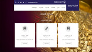 العتبة الحسينية تطلق مكتبة رقمية (مجانية) تضم (24) قسما