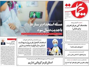 صفحه اول روزنامههای دوشنبه ۱ دی ۹۹