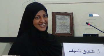 اعتقال الكاتبة اشتياق محمد آل سيف