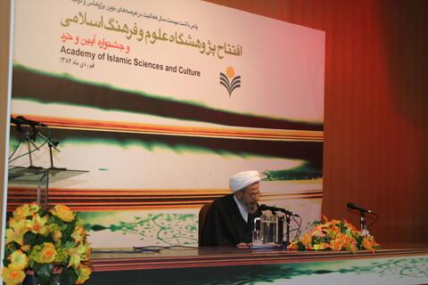 تصاویر آرشیوی از افتتاح پژوهشگاه علوم و فرهنگ اسلامی در دیماه ۱۳۸۴