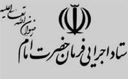 آغاز عملیات اجرایی ۱۰۰۰ واحد مسکونی طرح اقدام ملی توسط ستاد اجرایی در کهگیلویه و بویراحمد