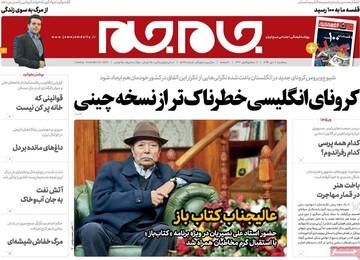 صفحه اول روزنامههای سه شنبه ۲ دی ۹۹