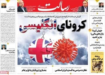 صفحه اول روزنامههای چهارشنبه ۳ دی ۹۹