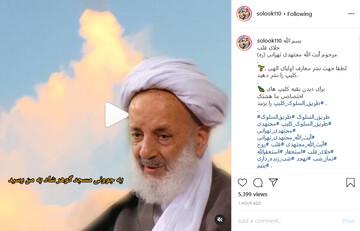 فیلم   حاج آقا مجتهدی درباره راه جلای قلب میگوید