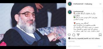 امام موسی صدر درباره انقلاب اسلامی چه  نوشت ؟