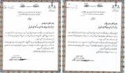 شورای اقامه نمازِ اداره کل تعزیرات حکومتی استان قم تقدیر شد
