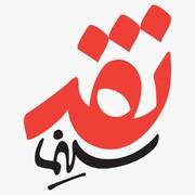 بررسی آثار زنده یاد رسول ملاقلی پور در برنامه نقد سینما