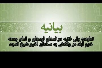 بیانیه امام جمعه خرم آباد در واکنش به سخنان فرد هتاک