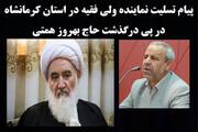 پیام تسلیت امام جمعه کرمانشاه در پی درگذشت حاج بهروز همتی