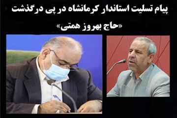تسلیت استاندار کرمانشاه در پی درگذشت یک مدیر فرهنگی