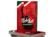 استکبارستیزی در کلام امام خامنهای