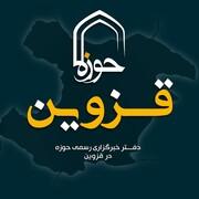فیلم | بسته خبری حوزه علمیه قزوین - ۶