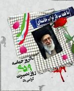 تجمع طلاب و روحانیون تبریز برگزار می شود