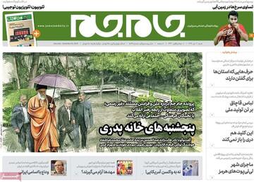 صفحه اول روزنامههای شنبه ۶ دی ۹۹
